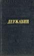 Державин Г. Стихотворения 1947 г.