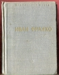Иван Франко. Стихотворения и поэмы. 1968 г. Библиотека поэта.