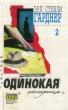 Гарднер Э.С. Том  2. Одинокая наследница.  1995 г.