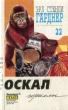 Гарднер Э.С. Том 22. Оскар гориллы.  1996 г. Я-439