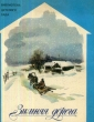 Зимняя дорога 1986 г.
