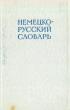 Немецко-русский словарь 1964 г.