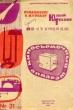 Приложение к журналу юный техник по ступеням киносъёмочный аппарат 1963 г.