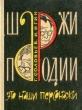 Соловьев Г. Шаржи,  пародии  это наши персонажа 1965 г. Я-449