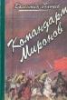 Гольцев В. Командарм Миронов 1991 г. Я-199
