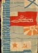 Быховский И.А. Героическая Пантера 1963 г. Автограф. са-19