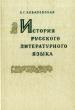 Ковалевская Е.Г. История русского литературного языка 1978 г. са-17
