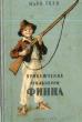 Марк Твен. Приключения Гекльберри Финна 1955 г. Я-301