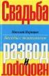 Нарицын Н. Свадьба развод и наоборот 2002 г. Я-301