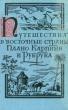 Путешествия восточные страны Плано Карпини и Рубрука 1957 г. са-20