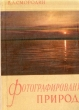 Смородин В.А. Фотографирование природы 1957  г. Б-1