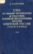 Березкин А. США активный организатор и участник военной интервенции против советской России 1918-1920 гг. 1953 г. Я-462