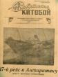Газета Советский китобой. 17-й рейс в  Антарктиику  Октябрь 1962-Июнь 1963  Я-462