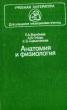 Воробьева Е.А. Анатомия и физиология 1988 г.