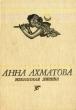 Ахматова А. Избранная лирика. 1989 г.