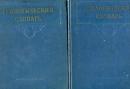 Геологический словарь. В 2 томах 1960 г. Я-40
