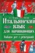 Петрова Л.А. Итальянский язык для начинающих. 2005 г. Я-542