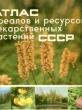 Атлас ареалов и ресурсов лекарственных растений СССР 1980 г.