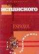 Дышлевая И.И. Курс испанского языка 2004 г. Я-551