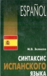 Зеликов М.В. Синтаксис испанского языка 2005 г. Я-552