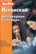 Испанский разговорник и словарь. 2006 г. Я-553