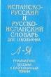 Испанско-русский и русско-испанский словарь для школьника 2003 г. Я-553
