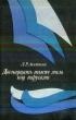 Аксютин Л.Р. Двенадцать тысяч миль под парусами 1981 г.