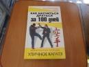 Терехин К. Как научиться драться за 100 дней уличное каратэ. 2010 г.