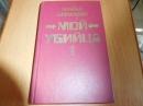 Спиллейн М. Мой убийца. Книга 2. 1991 г.