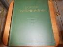 Основы палеонтологии. 1962 г. Я-627