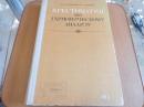 Скребкова О.А. Хрестоматия по гармоническому анализу. 1978 г.  я-529