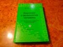 Федюкович Н.И. Анатомия и физиология человека. 2014 г.