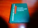 Добровольская Ю.А. Русско-итальянский словарь.
