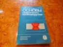 Стеклов О.И. Основы сварочного производства. 1986 г.