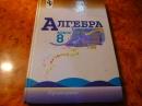 Теляковский С.А. Алгебра 8 класс. 2005 г.