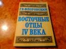 Флоровский Г.В. Восточные отцы 4 века. 1992 г.