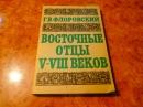 Флоровский Г.В. Восточные отцы 5-8 веков. 1992 г.