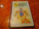 Шабатура Н.Н. Биология человека 8-9 класс. 1999 г.