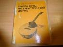 Александров А. Школа игры на трехструнной домре. 1983 г.