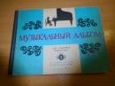 Музыкальный альбом для учащихся пианистов. Выпуск 1.  1-2 классы детской музыкальной школы. 1964 г.