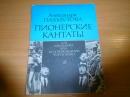 Пахмутова А. Пионерские кантоны. Для школьногохора в сопровождении фортепиано. 1977 г.