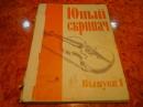 Юный скрипач. Выпуск 1. Клавир. 1972 г.
