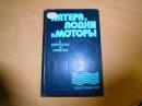 Катера, лодки и моторы в вопросах и ответах. 1977 г.