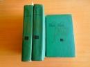 Жан-Жак Руссо. Избранные сочинения в трех томах. 1961 г.