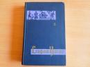 Стефан Цвейг. Собрание сочинений в семи томах. 1963 г.