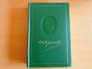 Тургенев И.С. Собрание сочинений в двенадцати томах. 1954 г.