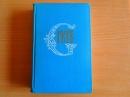 Иоганн Вольфган Гете. Собрание сочинений в десяти томах. 1975 г.