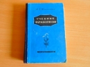 Шупинская М.Д. Учебник фармакогнозии. 1956 г.