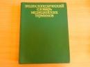Энциклопедический словарь медицинских терминов. Том 3. 1984 г.