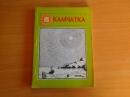 Камчатка. 1981 г.